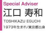 profile_eguchi